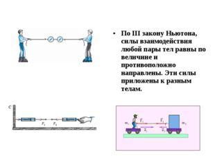 По III закону Ньютона, силы взаимодействия любой пары тел равны по величине и