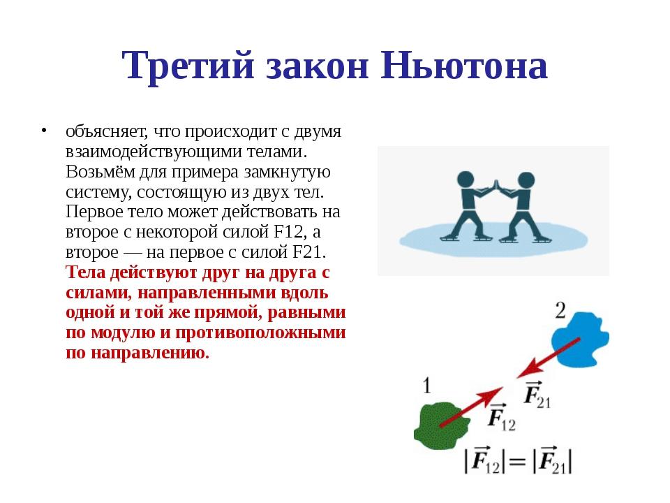Третий закон Ньютона объясняет, что происходит с двумя взаимодействующими тел...