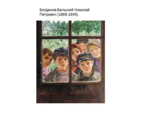 Богданов-Бельский Николай Петрович (1868-1945). А мы продолжаем радоваться то