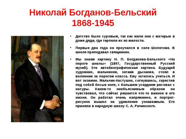 Николай Богданов-Бельский 1868-1945 Детство было суровым, так как жили они с...