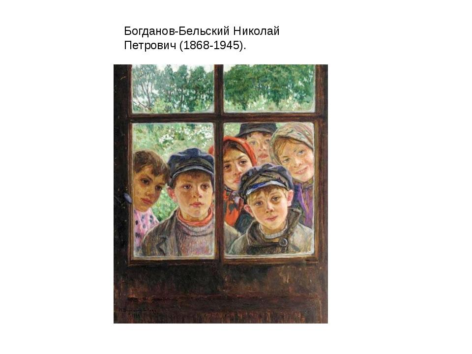 Богданов-Бельский Николай Петрович (1868-1945). А мы продолжаем радоваться то...