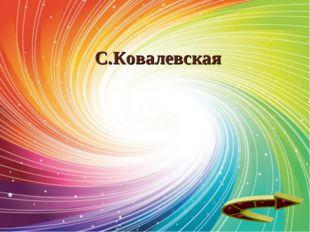 С.Ковалевская