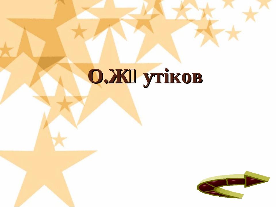 О.Жәутіков