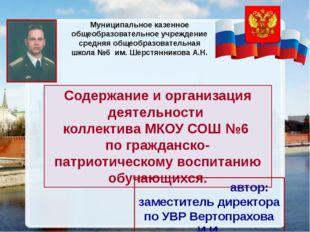 Содержание и организация деятельности коллектива МКОУ СОШ №6 по гражданско-