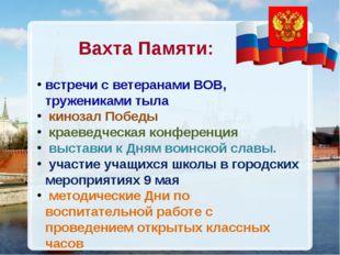 Вахта Памяти: встречи с ветеранами ВОВ, тружениками тыла кинозал Победы краев