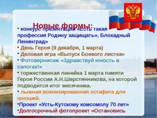конкурс презентаций «Есть такая профессия Родину защищать», Блокадный Ленинг