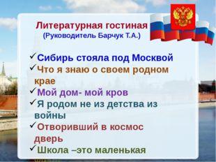 Сибирь стояла под Москвой Что я знаю о своем родном крае Мой дом- мой кров Я