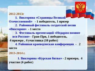 2012-2013г 1. Викторина «Страницы Великой Отечественной» - 1 победитель, 1 п