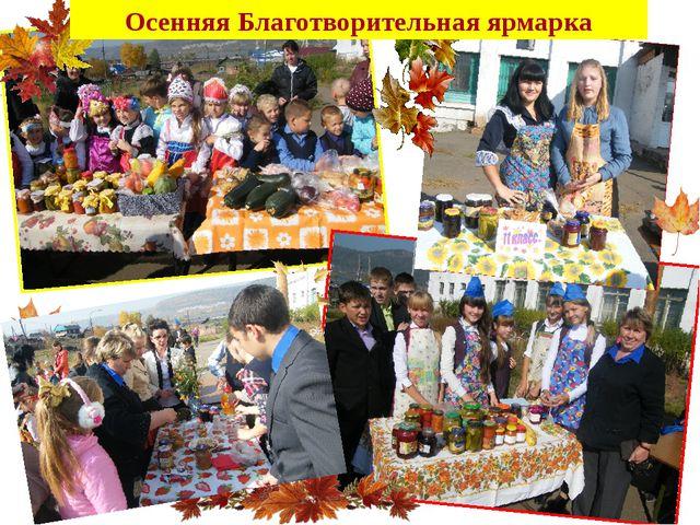 Осенняя Благотворительная ярмарка