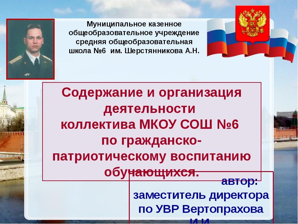Содержание и организация деятельности коллектива МКОУ СОШ №6 по гражданско-...