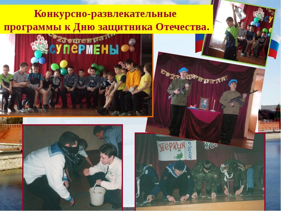 Конкурсно-развлекательные программы к Дню защитника Отечества.