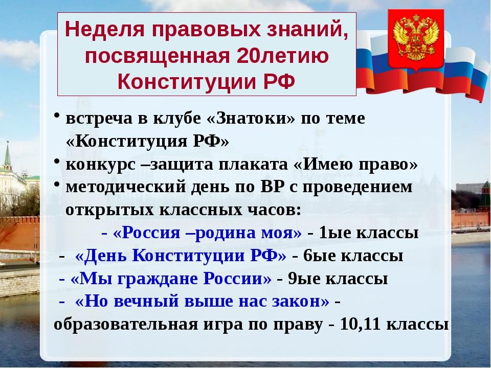 Неделя правовых знаний, посвященная 20летию Конституции РФ встреча в клубе «З...