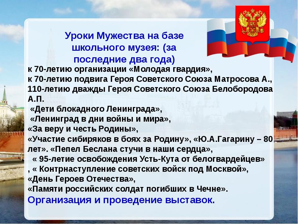 к 70-летию организации «Молодая гвардия», к 70-летию подвига Героя Советског...