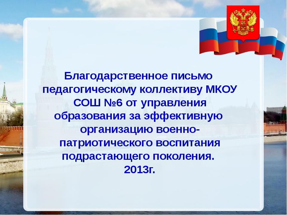 Благодарственное письмо педагогическому коллективу МКОУ СОШ №6 от управления...