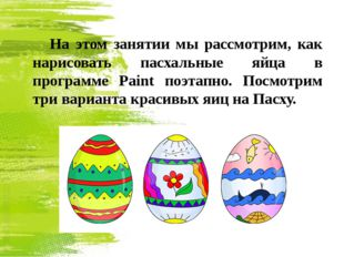 На этом занятии мы рассмотрим, как нарисовать пасхальные яйца в программе Pa
