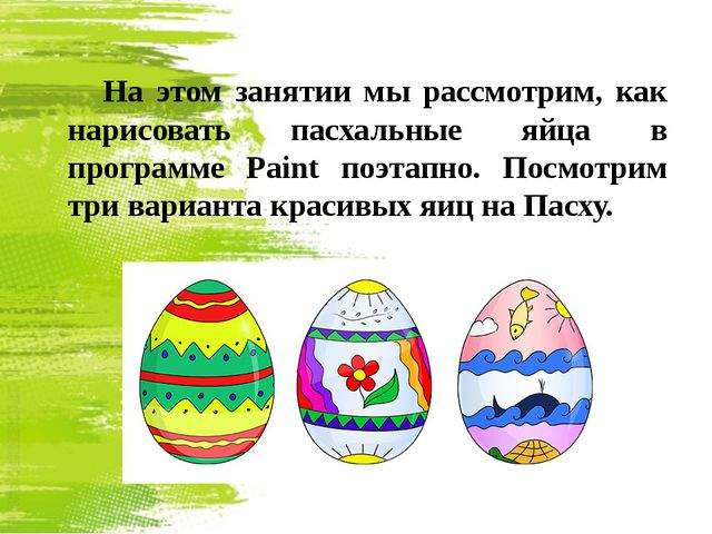 На этом занятии мы рассмотрим, как нарисовать пасхальные яйца в программе Pa...