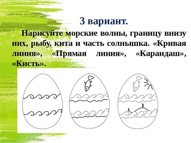 3 вариант. Нарисуйте морские волны, границу внизу них, рыбу, кита и часть...