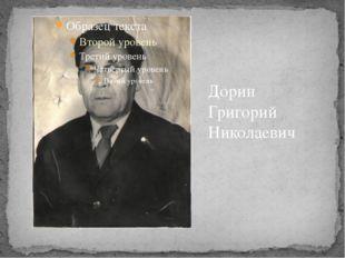 Дорин Григорий Николаевич