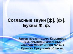 Согласные звуки [ф], [ф,]. Буквы Ф, ф. Автор презентации: Курьянова В.И., учи