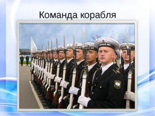 Команда корабля