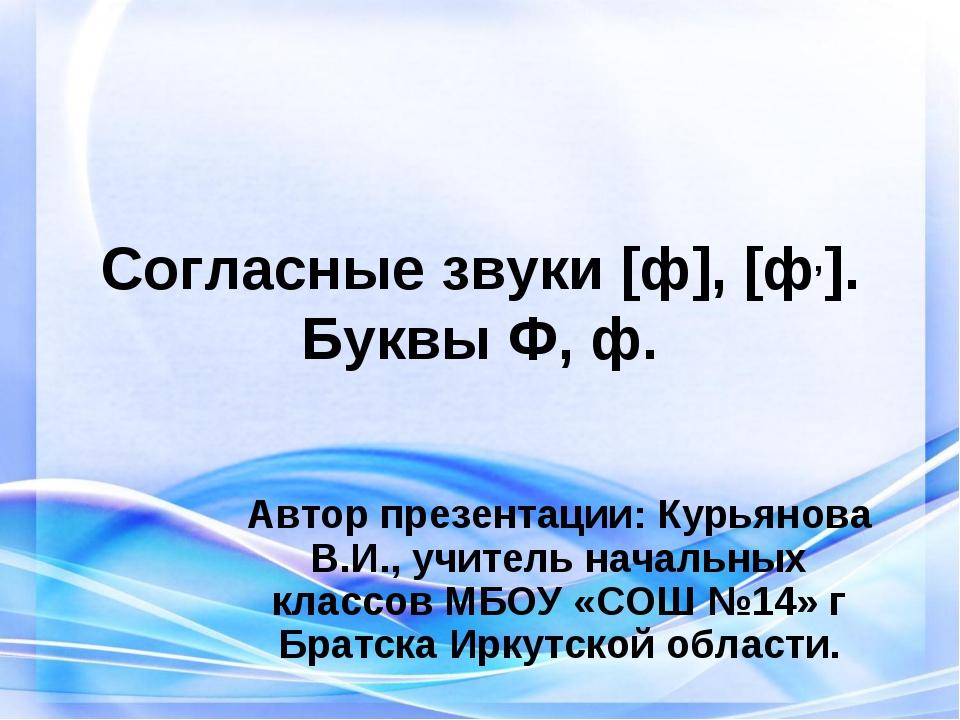 Согласные звуки [ф], [ф,]. Буквы Ф, ф. Автор презентации: Курьянова В.И., учи...