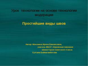 Урок технологии на основе технологии модерации Простейшие виды швов Автор: См