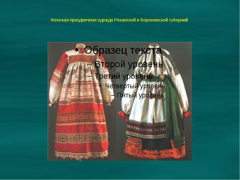 Женская праздничная одежда Рязанской и Воронежской губерний