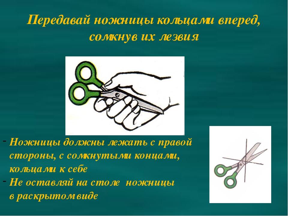 Передавай ножницы кольцами вперед, сомкнув их лезвия Ножницы должны лежать с...