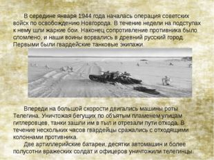 В середине января 1944 года началась операция советских войск по освобождени