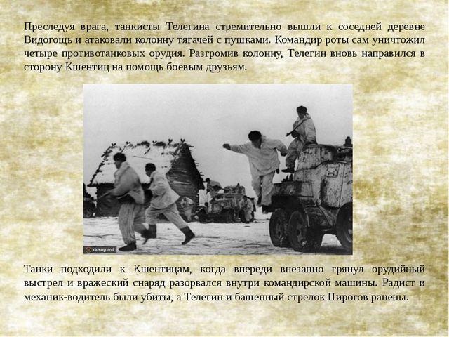 Преследуя врага, танкисты Телегина стремительно вышли к соседней деревне Видо...