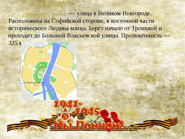 Теле́гина-Редя́тина— улица вВеликом Новгороде. Расположена наСофийской сто...