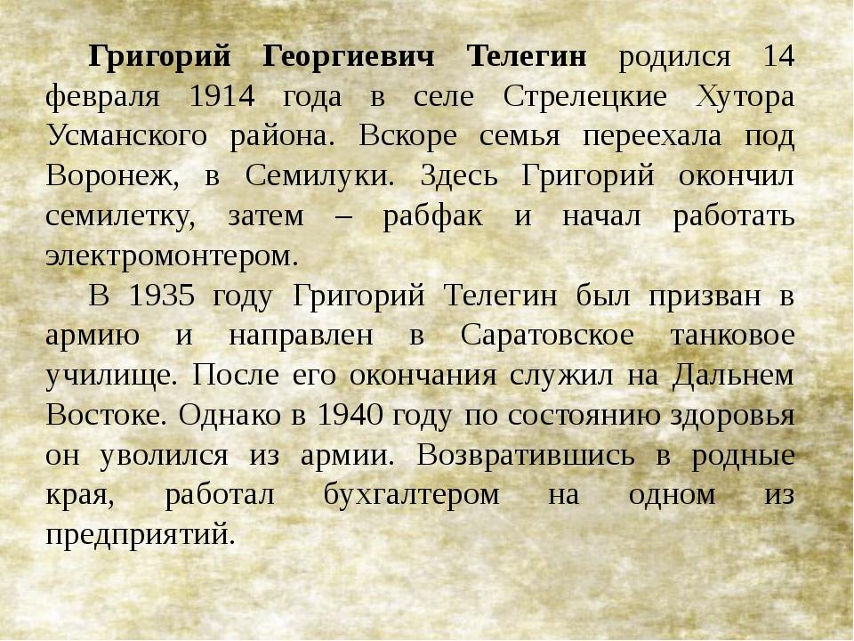 Григорий Георгиевич Телегин родился 14 февраля 1914 года в селе Стрелецкие...