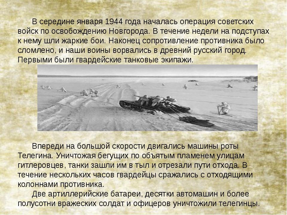 В середине января 1944 года началась операция советских войск по освобождени...
