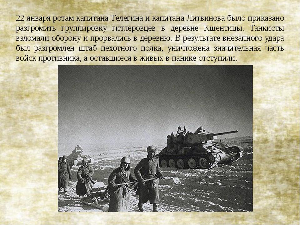 22 января ротам капитана Телегина и капитана Литвинова было приказано разгром...