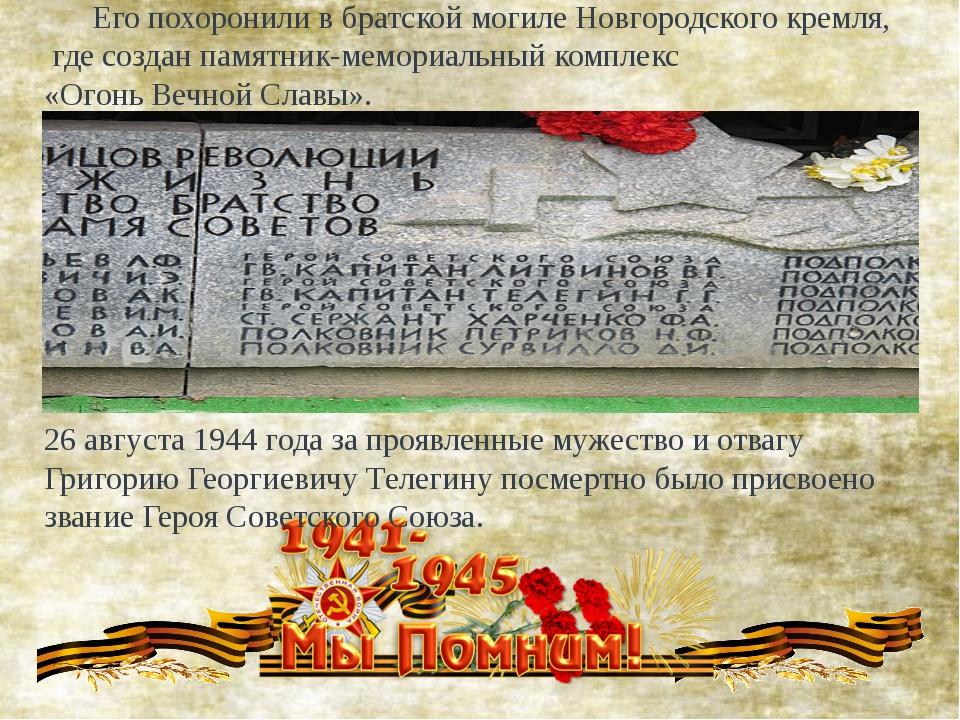 Его похоронили в братской могиле Новгородского кремля, где создан памятник-м...