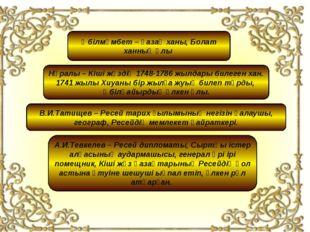 Әбілмәмбет – қазақ ханы, Болат ханның ұлы Нұралы – Кіші жүздің 1748-1786 жылд