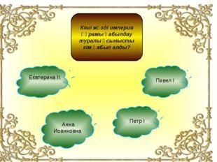 Кіші жүзді империя құрамы қабылдау туралы ұсынысты кім қабыл алды? Павел І Ек