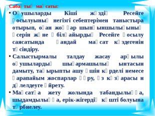 Сабақтың мақсаты: Оқушыларды Кіші жүздің Ресейге қосылуының негізгі себептері