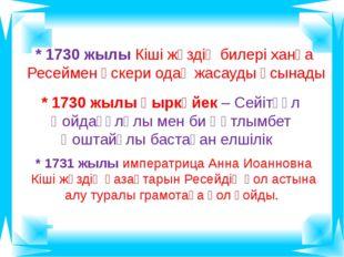 * 1730 жылы Кіші жүздің билері ханға Ресеймен әскери одақ жасауды ұсынады * 1
