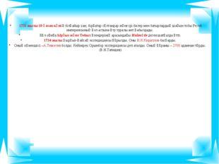 1731 жылы 10 қазан күні Әбілқайыр хан, бірқатар сұлтандар және ірі билер мен