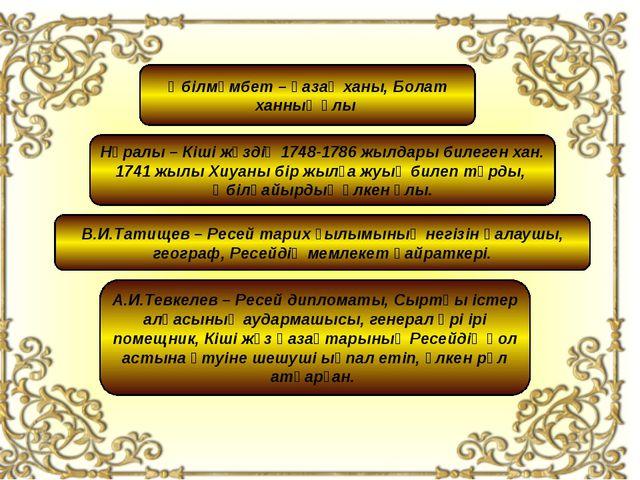 Әбілмәмбет – қазақ ханы, Болат ханның ұлы Нұралы – Кіші жүздің 1748-1786 жылд...