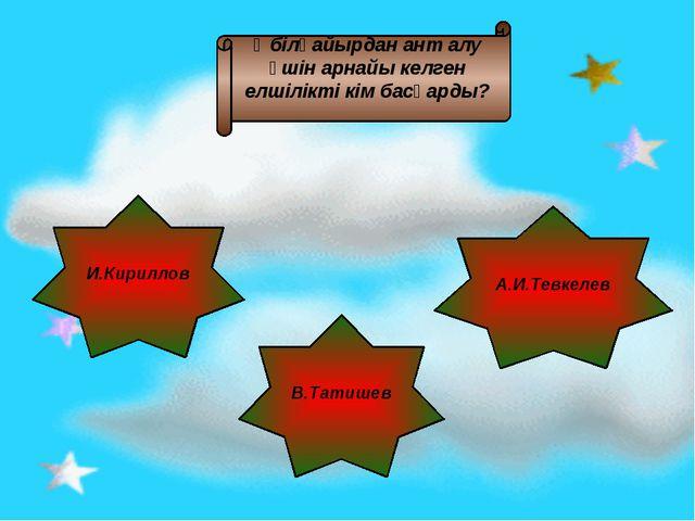 И.Кириллов А.И.Тевкелев В.Татишев Әбілқайырдан ант алу үшін арнайы келген елш...