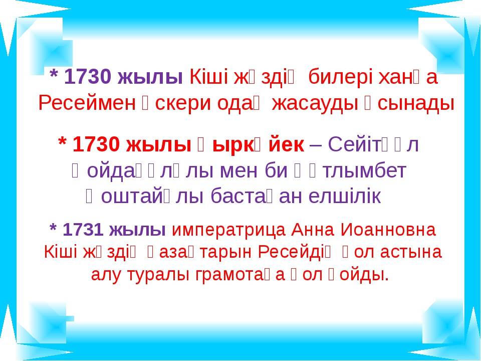 * 1730 жылы Кіші жүздің билері ханға Ресеймен әскери одақ жасауды ұсынады * 1...