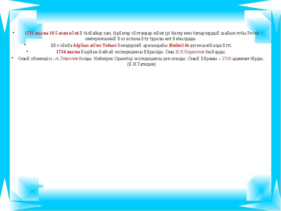 1731 жылы 10 қазан күні Әбілқайыр хан, бірқатар сұлтандар және ірі билер мен...