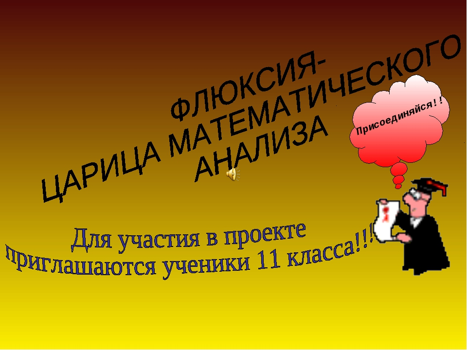 Присоединяйся!!