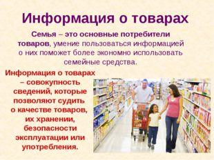 Информация о товарах Семья – это основные потребители товаров, умение пользов