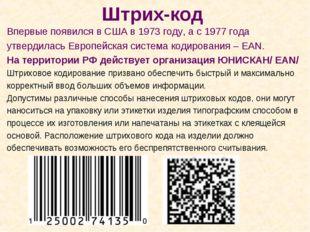 Штрих-код Впервые появился в США в 1973 году, а с 1977 года утвердилась Европ