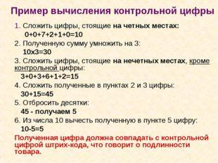Пример вычисления контрольной цифры 1. Сложить цифры, стоящие на четных мест