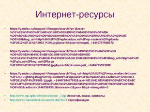 Интернет-ресурсы https://yandex.ru/images/#!/images/search?p=1&text=%D1%81%D0