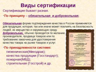 Виды сертификации Сертификация бывает разная. ·По принципу – обязательная и д